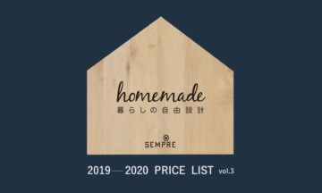 PRICE-LIST-Vol3【home made_2019-2020 ~暮らしの自由設計~】の画像