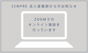 オンライン商談の画像