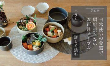暮らしとセンプレ 第37回 日常使いの食器で、肩肘張らないお正月テーブルの画像
