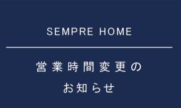 SEMPRE  HOMEからのお知らせの画像